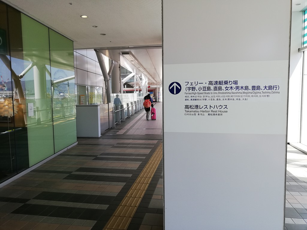 Signs to ferry terminal in Takamatsu