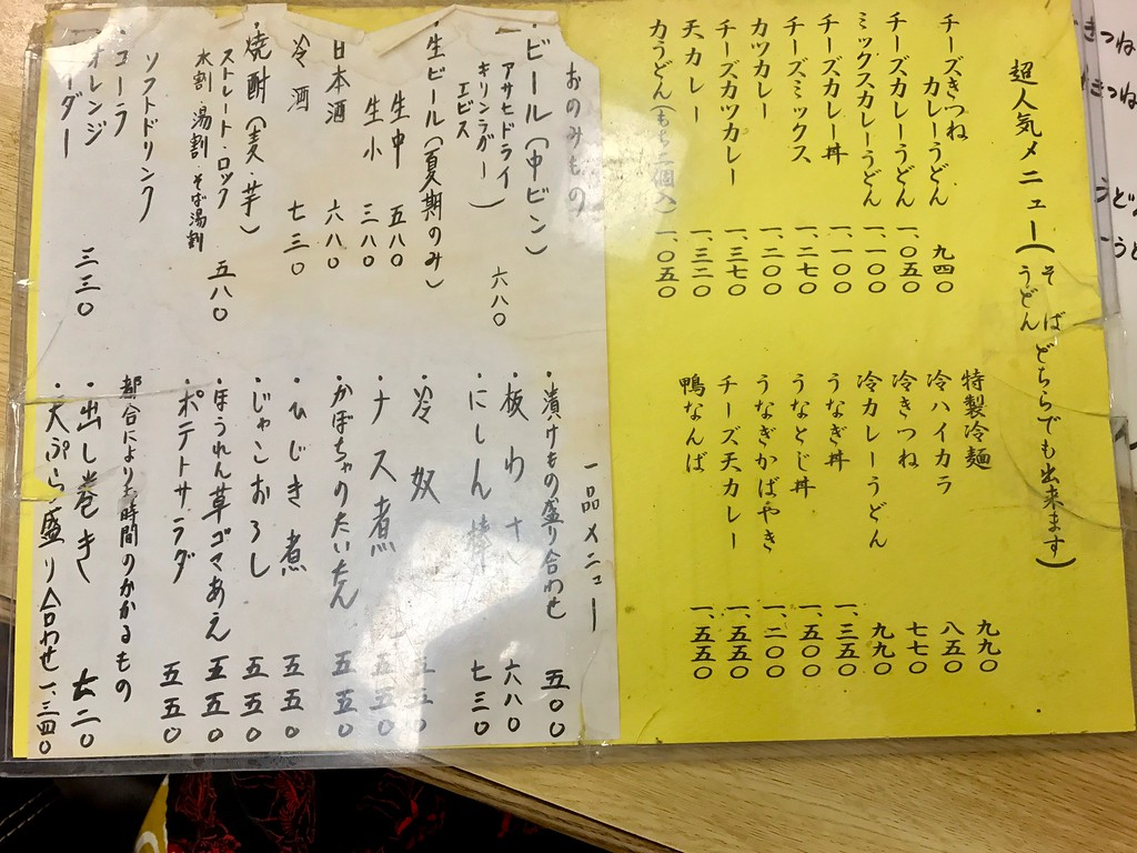 The Japanese-language menu at Okaru is quite extensive