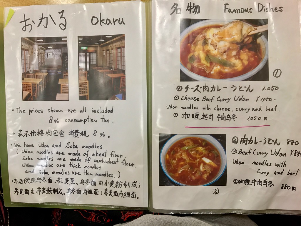 A menu written in English, simplified Mandarin Chinese and Japanese