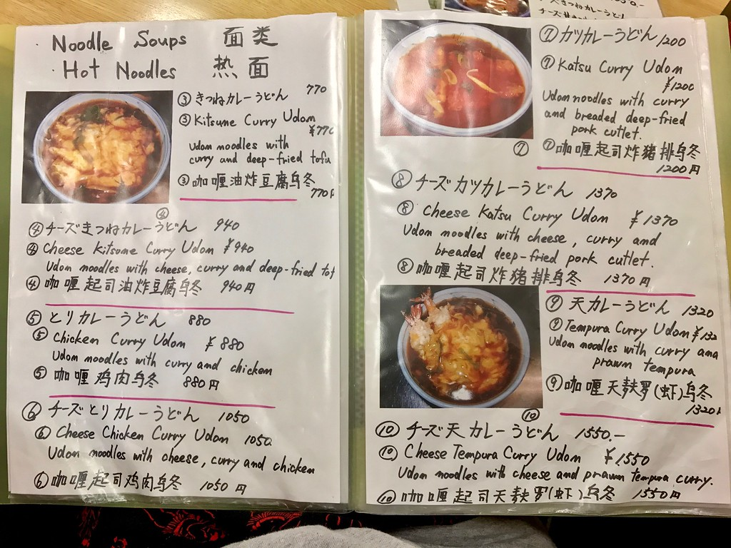 Caption: Other variations on the curry udon are available at Okaru.