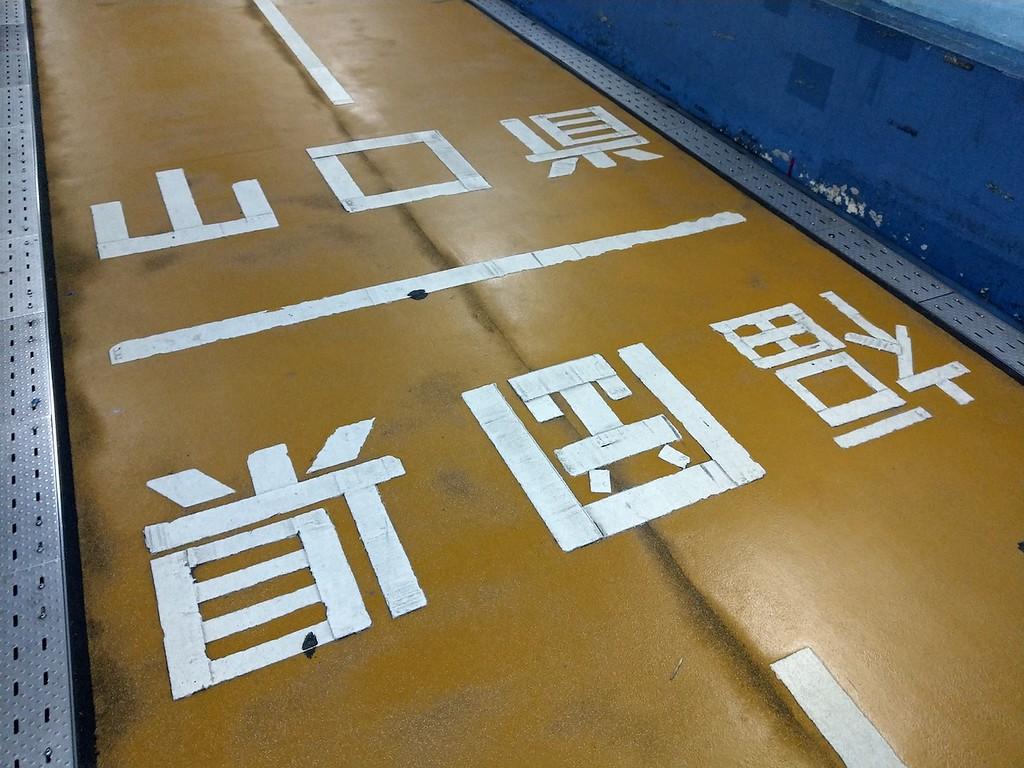 The line dividing Yamaguchi Prefecture and Fukuoka Prefecture.