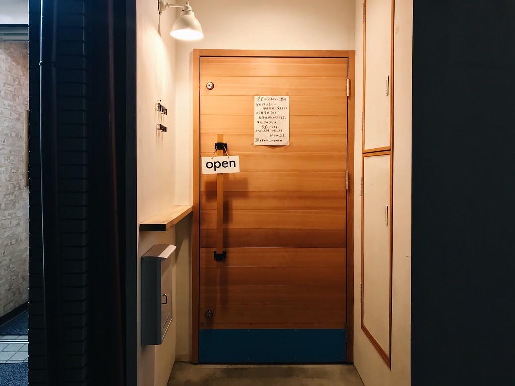 Behind this door lies a very good bowl of ramen.