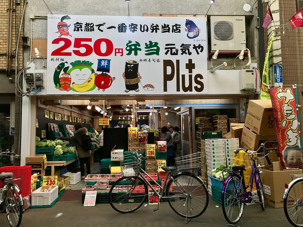 A miraculously cheap bento shop.