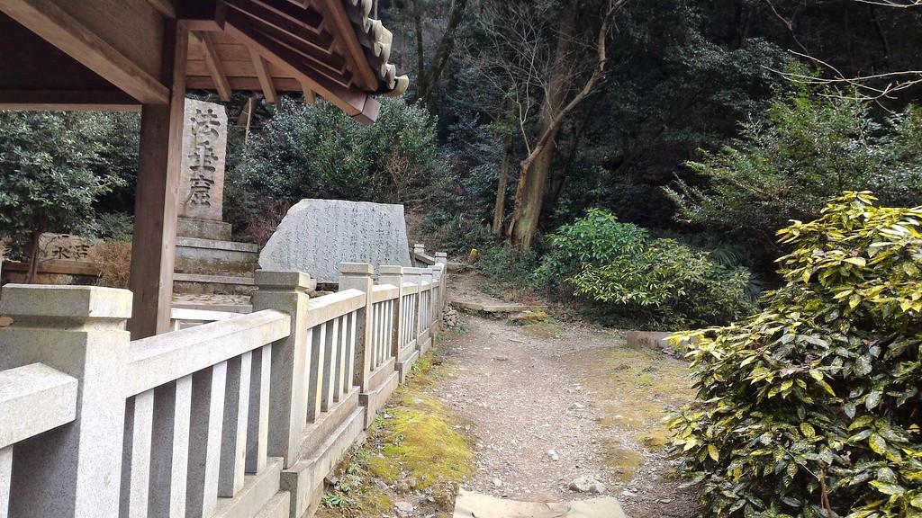 Trail Passing Houtaru-no-Iwa