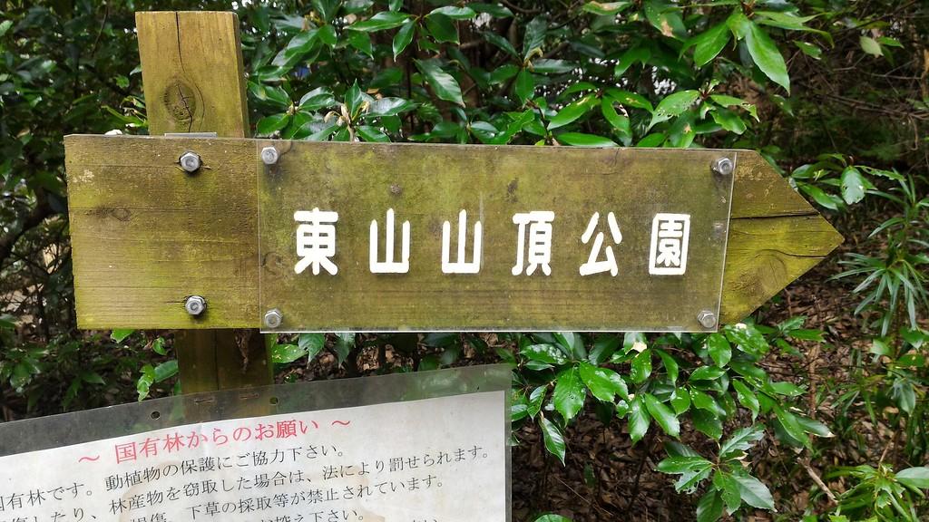 Sign for Higashiyama Sancho-koen Park