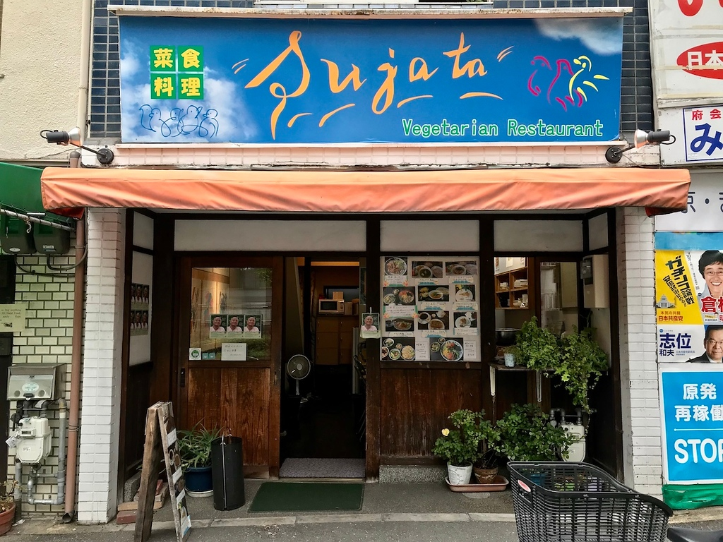 The entrance to Sujata.