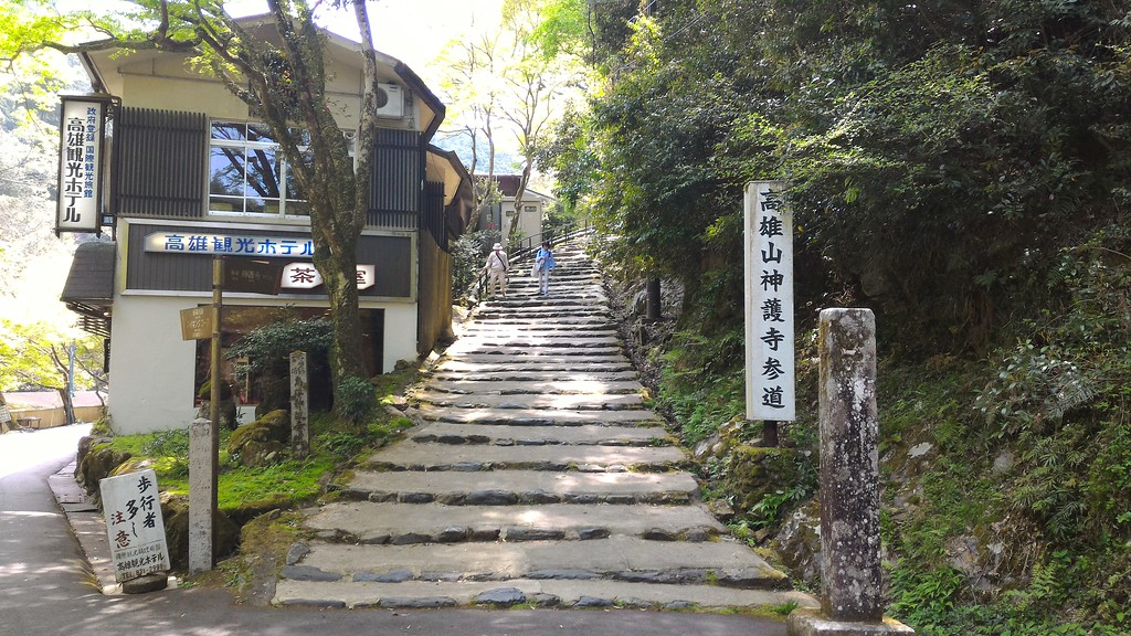 Stairs to Jingo-ji Temple