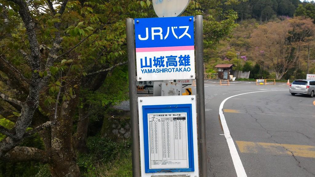 Yamashiro Takao Bus Stop