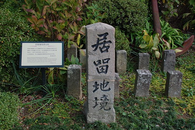 Stone markers for marking boundary of foreign settlement