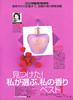 LOLTA LEMPICKA Le Premier Parfum 2000 Japan (advertorial More)