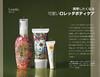 LORETTA Himitsu no Niwa body care 2016 Japan (Isetan stores) format 21 x 15 cm