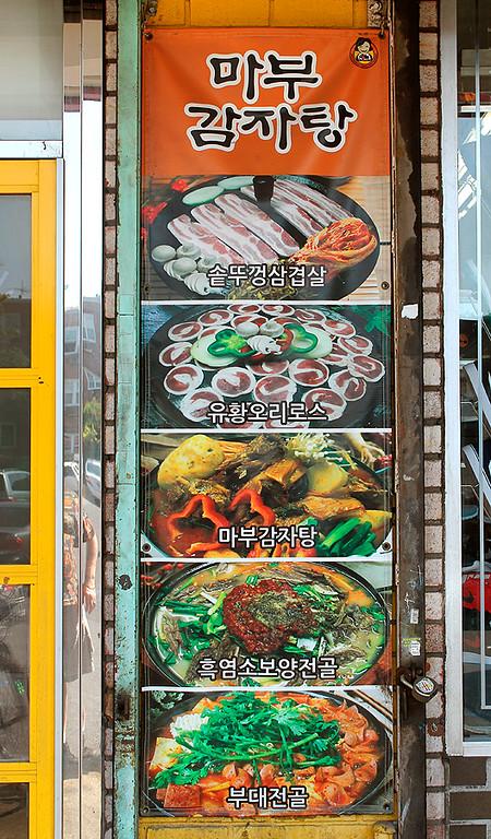 Random restaurant outside display, Korea Town
