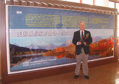 "(IMG-4207)  Banner advertising Robert's exhibit in the Shanxi Provincial Library.  ""I always wanted to see that Teton panorama blown up really big!"""