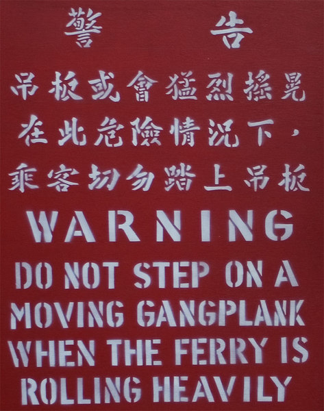 Like when is a Star Ferry not rolling heavily?