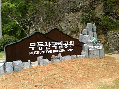 The entrance sign to Mudeungsan National Park.  27 April 2013