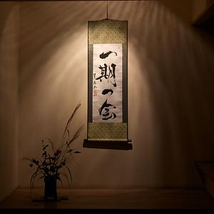Salon de Thé - Pavillon du Jardin Japonais