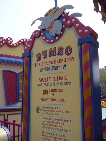 P1010623 <br /> Photo of Hong Kong Disneyland