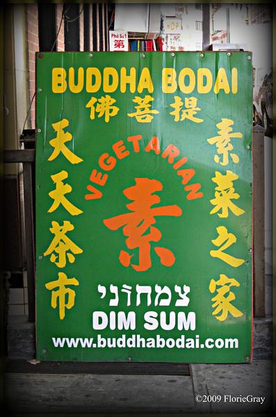 Dim Sum <br /> ©2009 FlorieGray