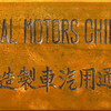 China - General Motors China office plaque
