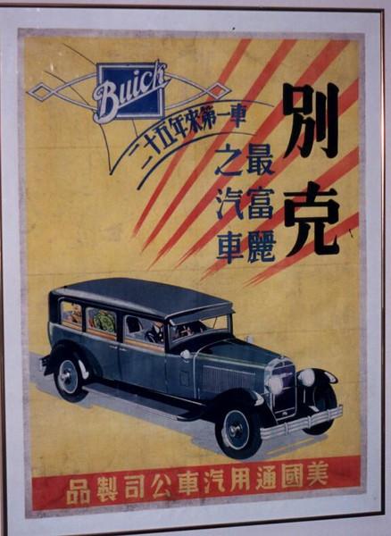 China - 1929 Buick Advertising poster