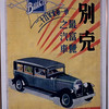 China - 1929 Buick Advertising poster