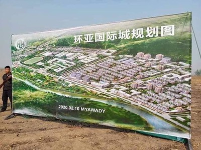 An artist's rendition of a new city project planned by the KNU and Huanya.