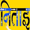 Nitai Airwriting Logo Yellow