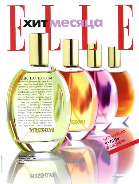 MISSONI Colori (Giallo - Arancia - Rosa - Gianduia) 2008 Russia (advertorial Elle) 'Хит месяца - Как по нотам - Что нужно купить в октябре'