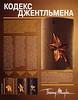 THIERRY MUGLER A-Men Limited Editions (Pure Coffee - Pure Havane - Pure Malt) 2014  Russia (handbag size format) 'Кодекс джентльмена'