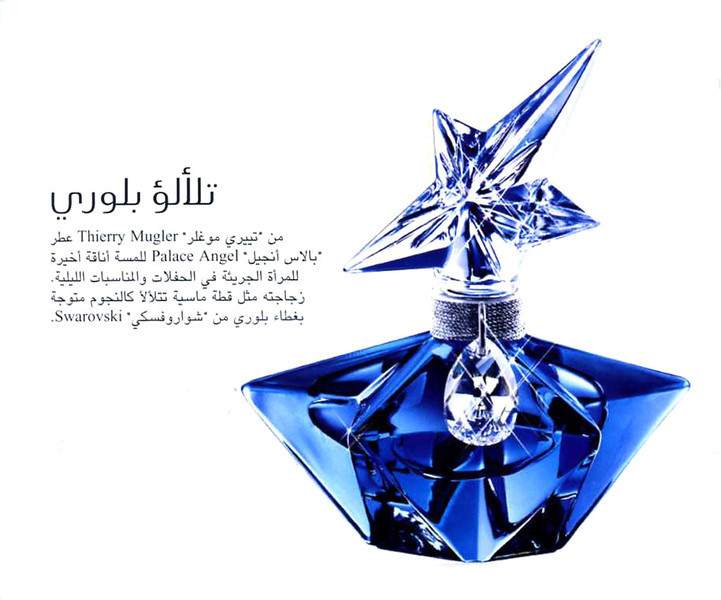 8080938c5 Angel THIERRY MUGLER Palace Extrait de Parfum Limited Edition<br /> 2009  United Arab