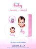 MY BABY Eau de Cologne 2013 United Arab Emirates (Gazzaz stores)