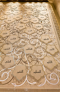 The 99 names of God as known in Islam, written in Arabic.