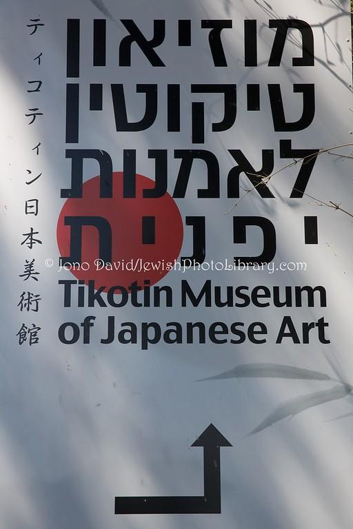 ISRAEL, Haifa. Tikotin Japanese Art Museum (4.2016)