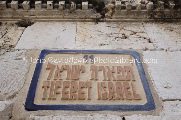 ISRAEL, Jerusalem, Old City, Jewish Quarter. Tiferet Israel Synagogue (ruins) (2.2010)