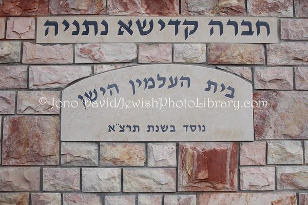 ISRAEL, Netanya. Netanya Old Cemetery. (2.2010)