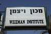 IL 5262  Street sign, Weizmann Institute of Science, Rehovot