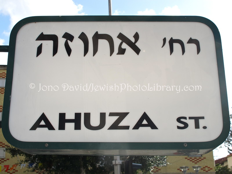 IL 5260  Ahuza Street  Ra'anana