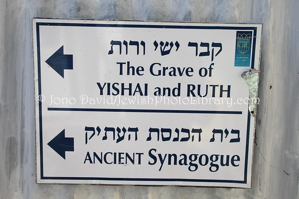 WEST BANK, Hebron. Grave of Yishai and Ruth. (3.2012)