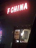 House Of China missing a few letters......LMAO