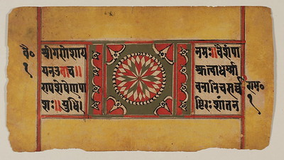 A verse from the Mahābhārata from the Śānti Parvan or Chapter on Peace