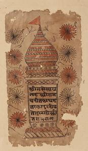 Tulsidas' version of the Rāmāyaṇa
