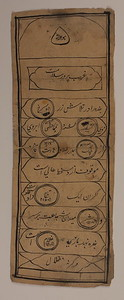 Divine Poem written in Farsi