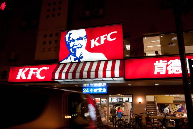 China KFC. Food was a bit different, but same idea.