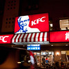 China KFC. Food was a bit different, but same idea.