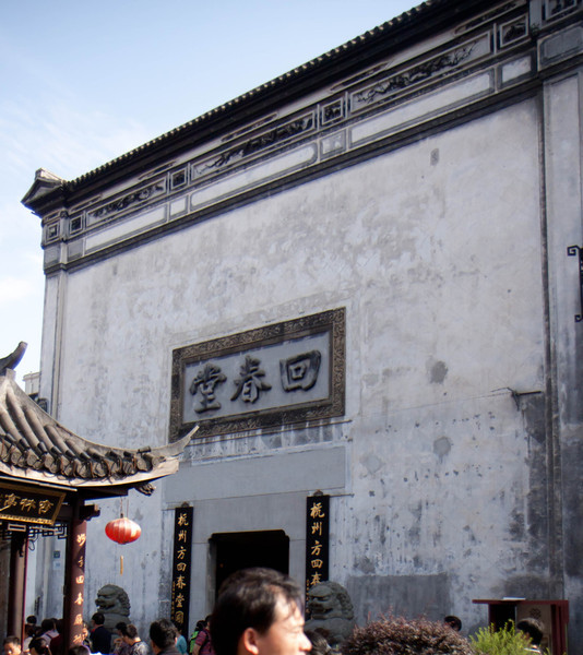 Traditional, Chinese, place, of, healing.