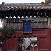 Entrance to the Summer Palace in Beijing.