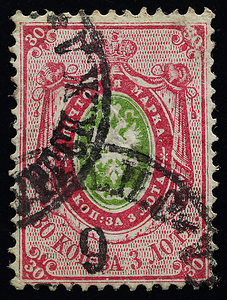 Russia 1865 30 kopeck stamp