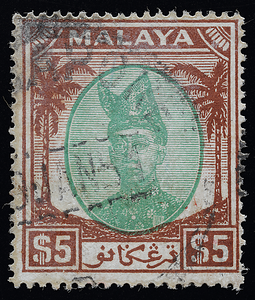 Malaya Trengganu Sultan Ismail $5 small heads issue