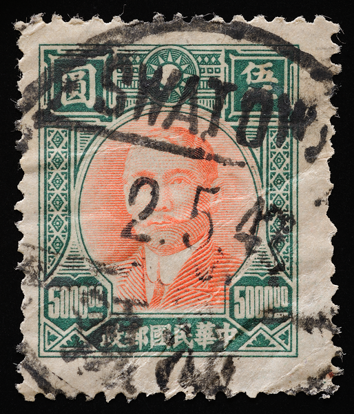 China 1946 Dr. Sun Yat-Sen definitive stamp