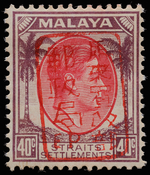 Ceylon Forgery of single-frame overprint on Straits Settlements 40c